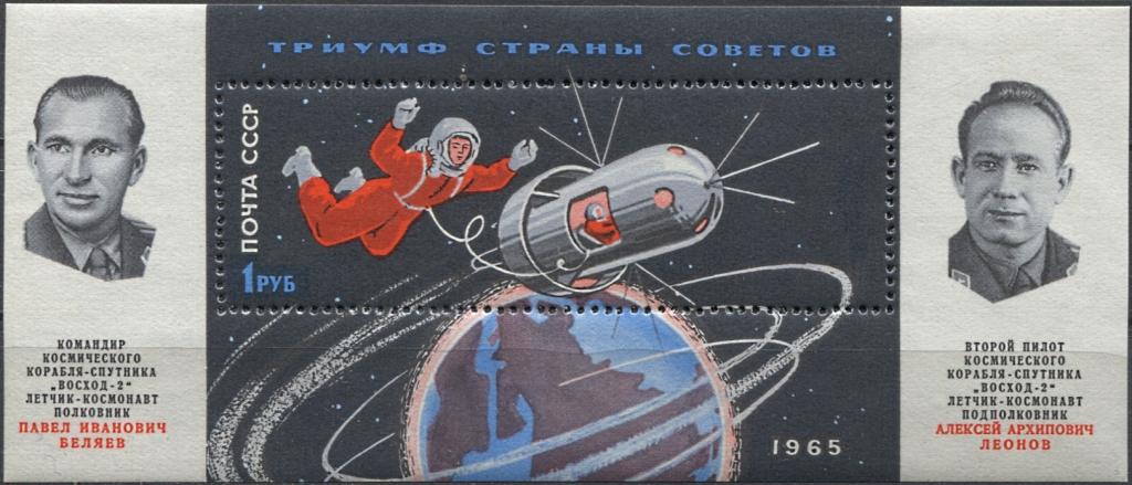 Беляев и Леонов - в космосе, блок. 3178